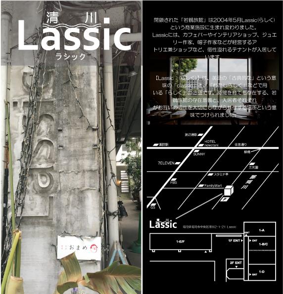 LASSIC