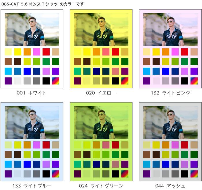 ダイレクトインクジェットプリントの生地の色干渉イメージ